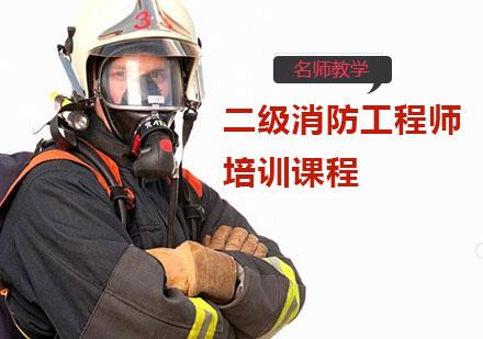 天津中匠教育_二級消防工程師培訓課程