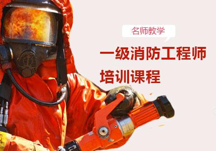 天津中匠教育_一級消防工程師輔導課程