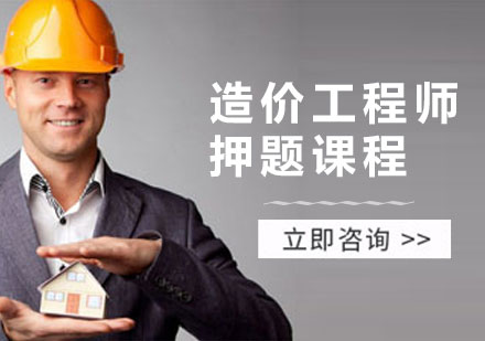 天津造價工程師培訓-造價工程師*特色課程