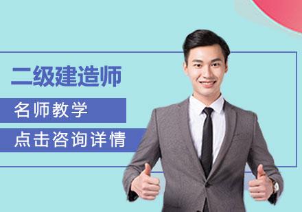 天津建筑工程師培訓-二級建造師通關課程