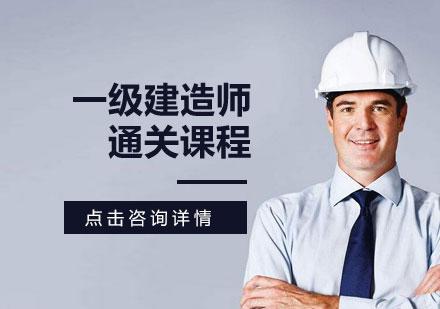 天津建筑工程師培訓-一級建造師通關課程