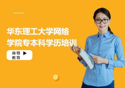 上海自考本科培訓-華東理工大學網絡學院專本科學歷培訓