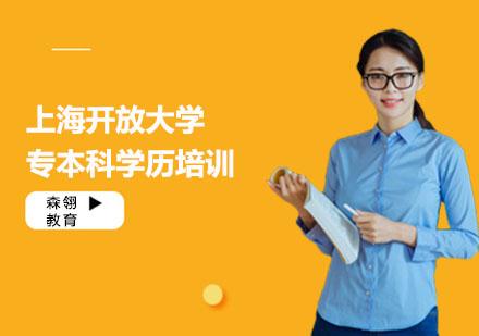 上海自考本科培訓-上海開放大學專本科學歷培訓