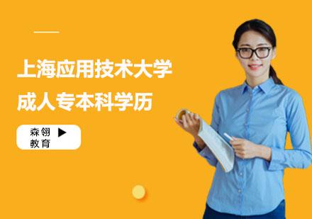 上海自考本科培訓-上海應用技術大學成人專本科學歷培訓課
