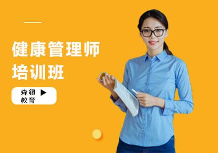 上海健康管理師培訓-健康管理師培訓班