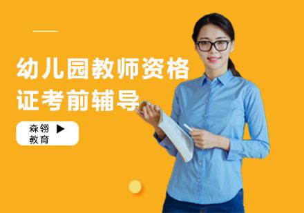 上海教師資格證培訓-幼兒園教師資格證考前輔導