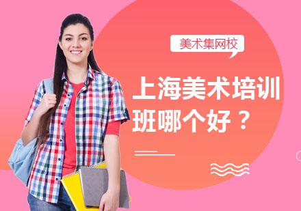 上海學校新聞-上海美術培訓班哪個好?
