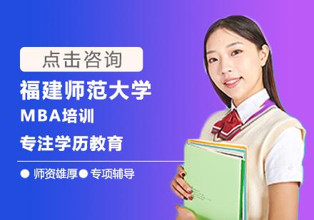 福州MBA培訓-福建師范大學MBA培訓