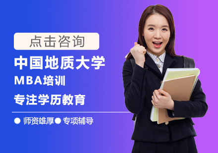 福州MBA培訓-中國地質大學MBA培訓