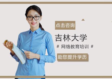 福州網絡學歷培訓-吉林大學網絡教育培訓