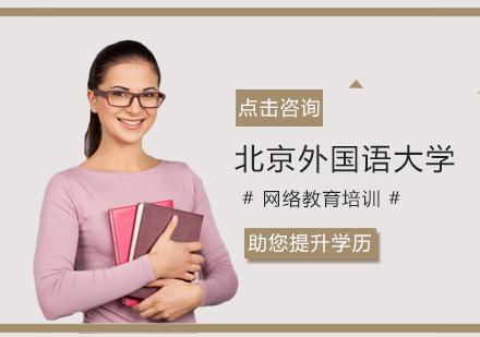 福州網絡學歷培訓-北京外國語大學網絡教育培訓