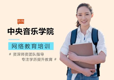 福州網絡學歷培訓-中央音樂學院網絡教育培訓