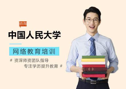 福州網絡學歷培訓-中國人民大學網絡教育培訓