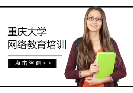 福州網絡學歷培訓-重慶大學網絡教育培訓
