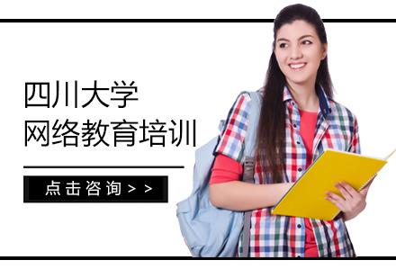 福州網絡學歷培訓-四川大學網絡教育培訓