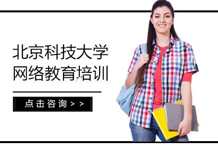 福州網絡學歷培訓-北京科技大學網絡教育培訓
