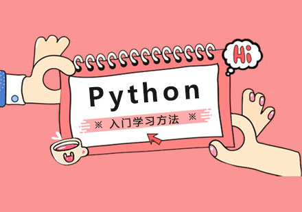 Python入門學習方法