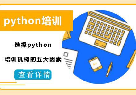 選擇python培訓機構的五大因素
