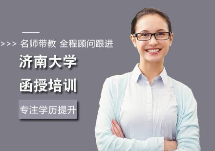福州學歷研修培訓-濟南大學函授培訓