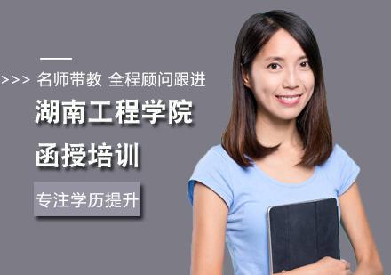 湖南工程學院函授培訓