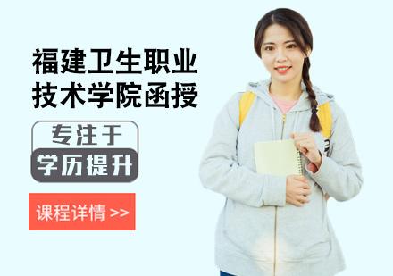 福建衛生職業技術學院函授招生