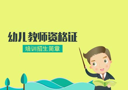福州教師資格證培訓-幼兒教師資格證培訓