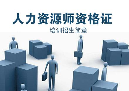 福州技能資格考證培訓-人力資源師培訓