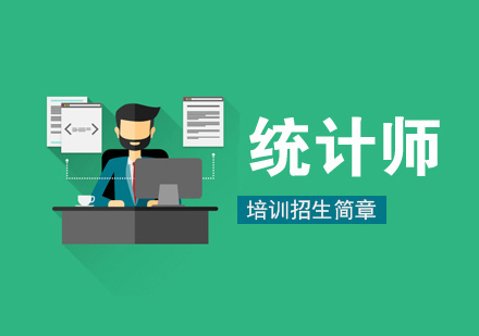 福州財會培訓-統計師培訓