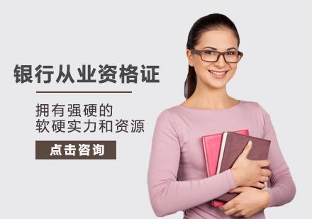 福州技能資格考證培訓-銀行從業資格證培訓