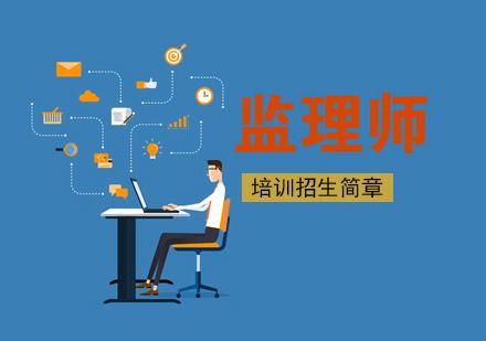福州監理工程師培訓-監理工程師培訓