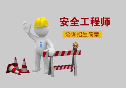 安全工程師培訓