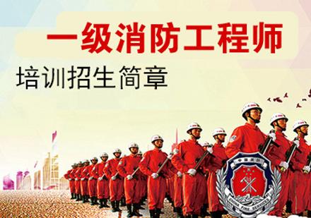 一級消防工程師培訓