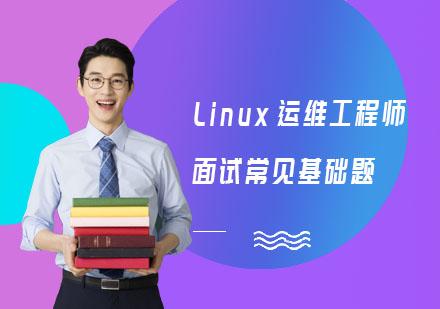 Linux運維工程師面試常見基礎題