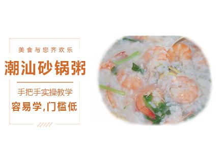 潮汕砂鍋粥培訓