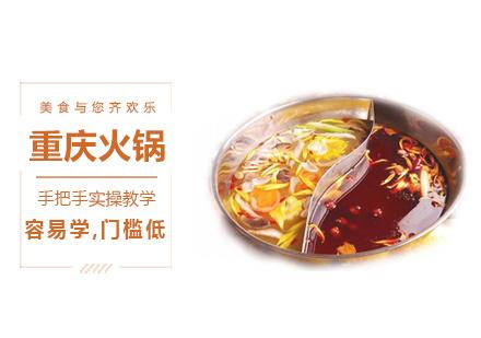 重慶火鍋培訓