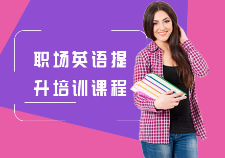 上海英語培訓-職場英語提升培訓課程