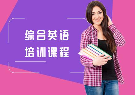 綜合英語培訓課程