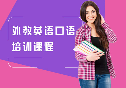 上海英語培訓-外教英語口語培訓課程