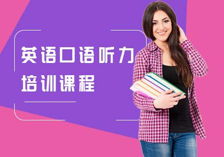 英語口語聽力培訓課程