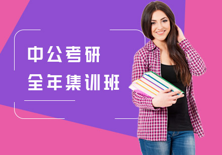 上海考研培訓-中公考研全年集訓班