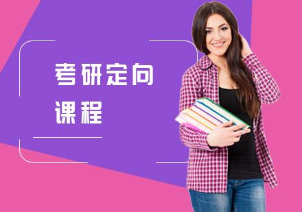 上海考研培訓-考研定向課程