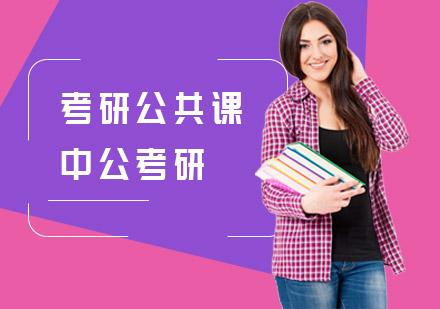 上海考研培訓-考研公共課