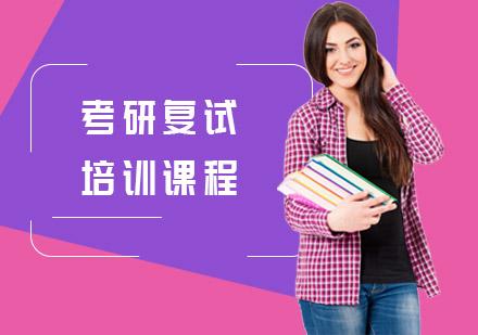 上海考研培訓-考研復試培訓課程
