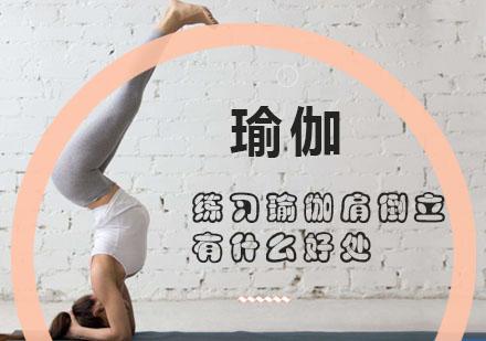 練習瑜伽肩倒立有什么好處?