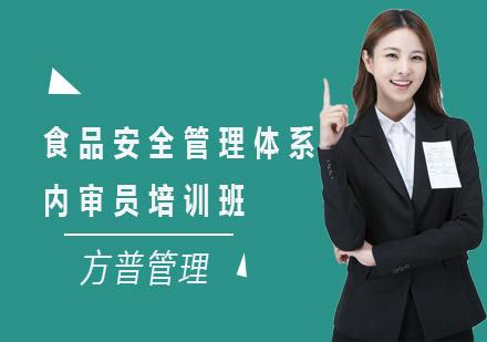 上海資格認證培訓-食品安全管理體系內審員培訓班