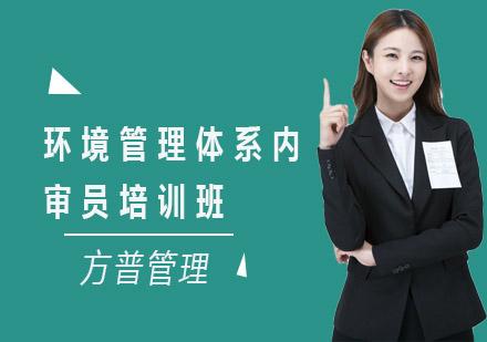 上海資格認證培訓-環境管理體系內審員培訓班