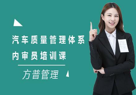 上海資格認證培訓-汽車質量管理體系內審員培訓課