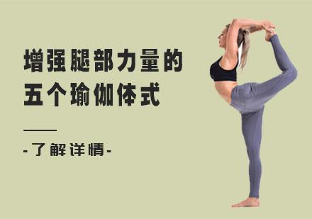 增強腿部力量的五個瑜伽體式