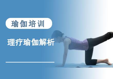 理療瑜伽解析