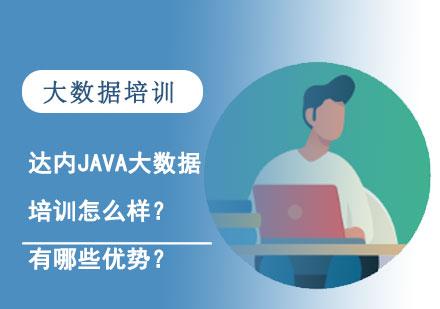 達內Java大數據培訓怎么樣?有哪些優勢?